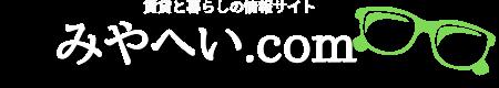 みやへい.com